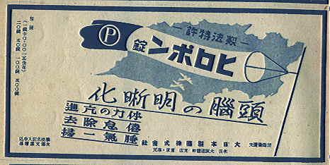 ヒロポン広告5.jpg