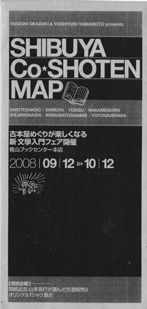 shibuyabook0.jpg