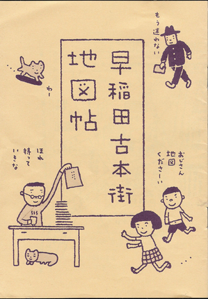wasedabook0.jpg