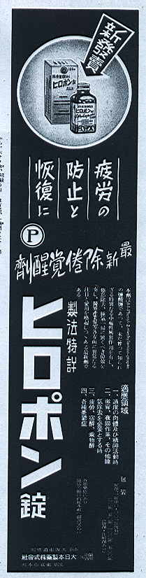 ヒロポン広告1.jpg