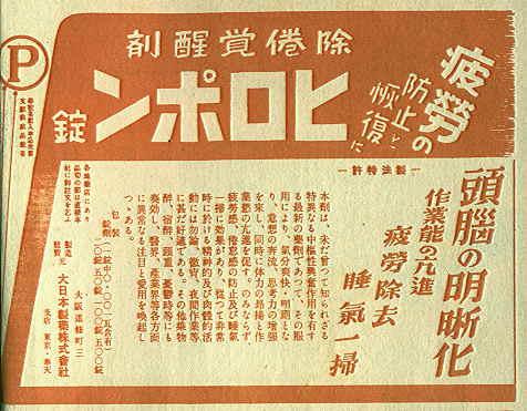 ヒロポン広告4.jpg