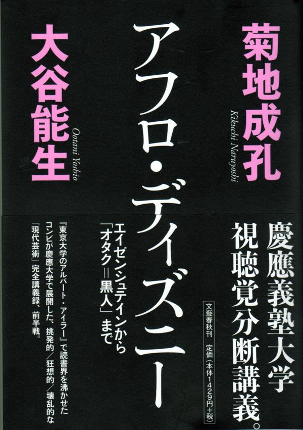 アフロディズニー.jpg