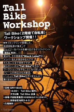 BikeKill05.jpg