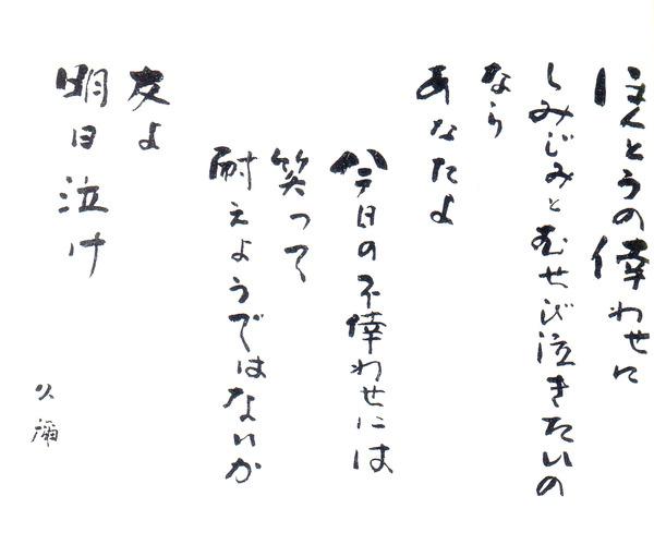 友よ明日泣け.jpg