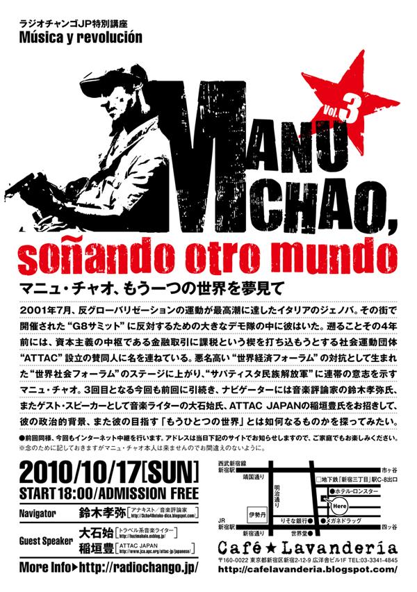 ManuChao_Vol.3