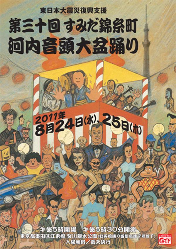 kinshicho_poster2011_350