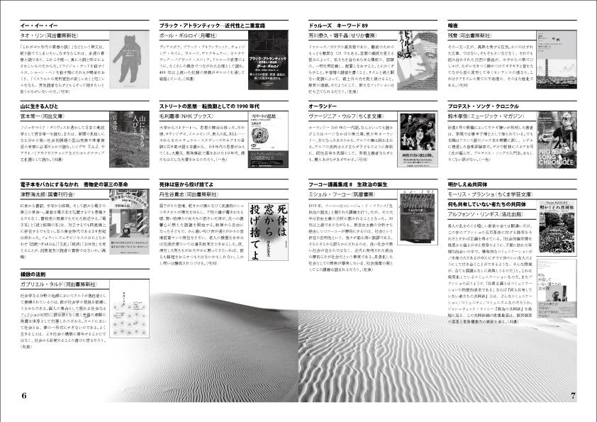 sabacusensho_ichibu