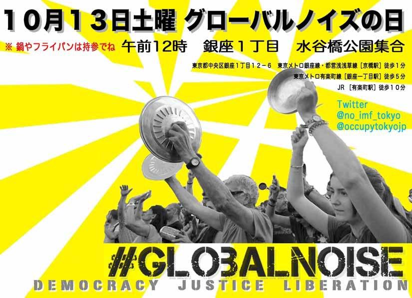 globalNOISE1