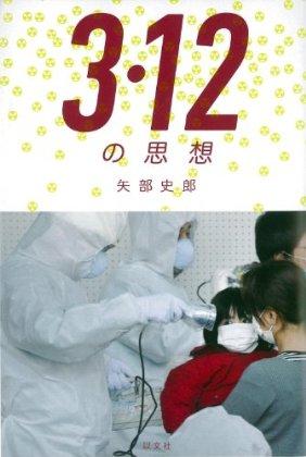 312nosisou