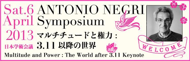 negri_banner