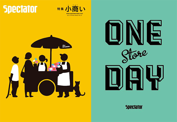 OneDayStore